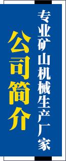 巨鑫制沙机械公司简介